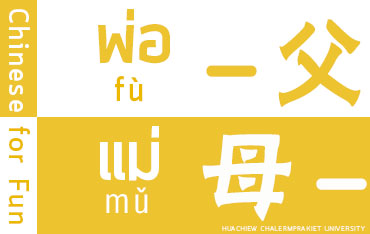 Chinese For Fun พ่อ-แม่